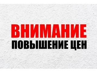 Внимание! Повышение цен на кондиционеры Idea (Идея) в Украине.